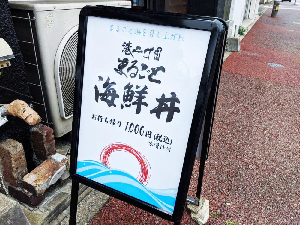まるごと海鮮丼